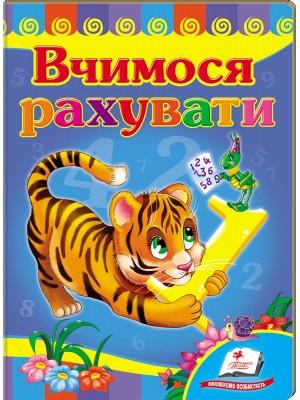 Вчимося рахувати. Тигр