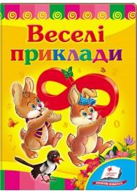 Веселі приклади (книжка-картонка)