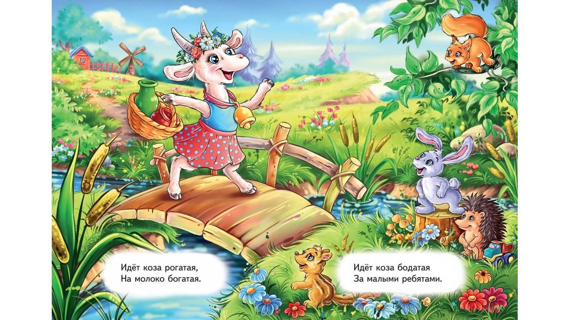 Идёт коза рогатая. Учимся с радостью