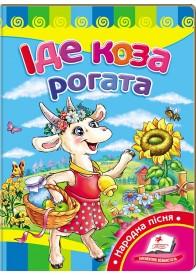 Іде коза рогата (книжка-картонка)