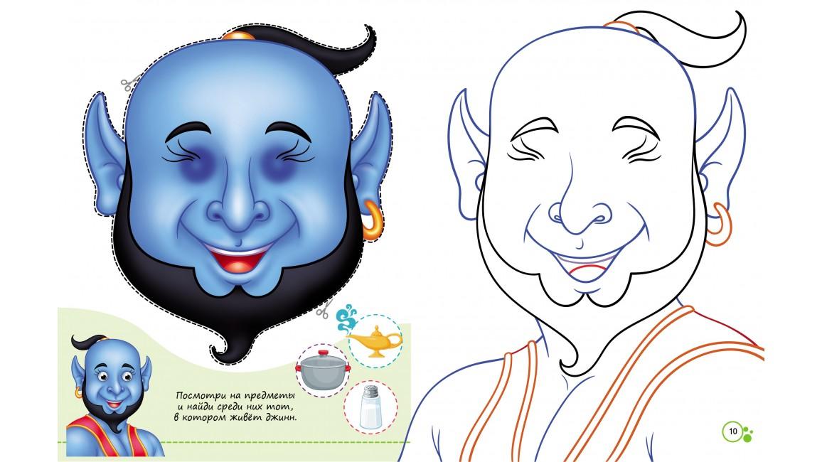 Раскраски с глазками. Сказочные герои. 9 масок в подарок