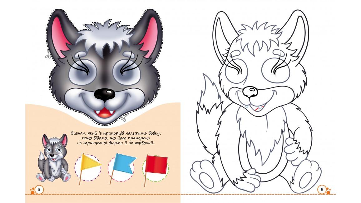 Розмальовки з оченятами. Лісові мешканці. 9 масок у подарунок