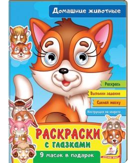 Раскраски с глазками. Домашние животные. 9 масок в подарок