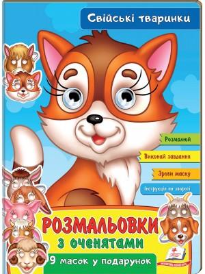 Розмальовки з оченятами. Свійські тваринки. 9 масок у подарунок