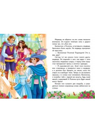 Беляночка и Розочка (книжка-картонка)