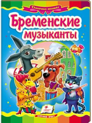 Бременские музыканты (книжка-картонка)