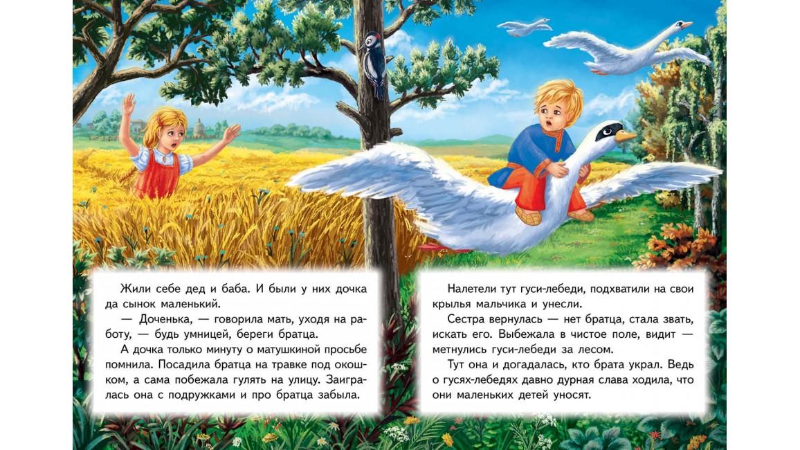 Гуси-лебеди. Сказочная мозаика