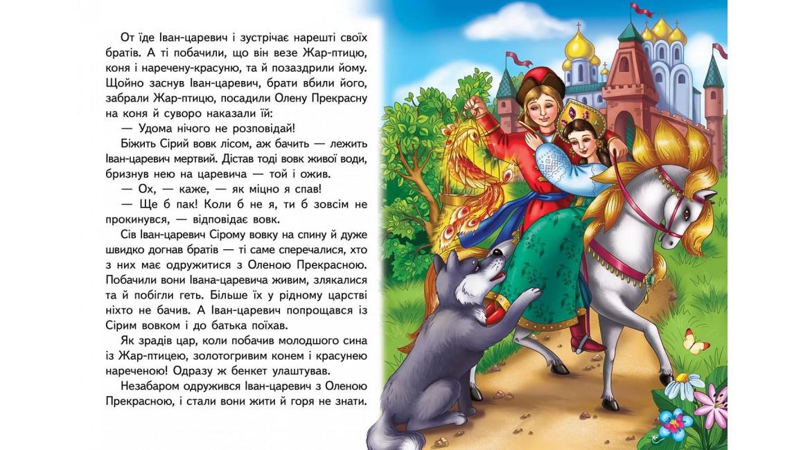Іван-царевич та сірий вовк. Казкова мозаїка