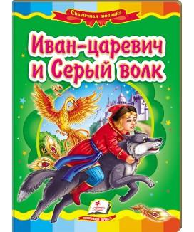 Иван-царевич и серый волк. Сказочная мозаика