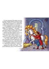 Иван-царевич и серый волк (книжка-картонка)