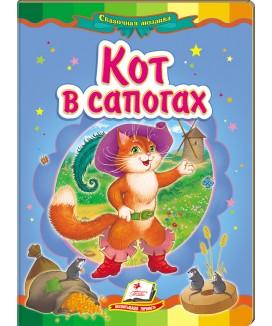 Кот в сапогах. Сказочная мозаика