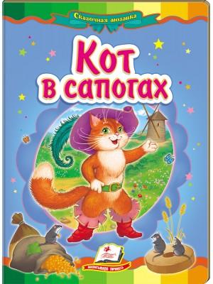 Кот в сапогах (книжка-картонка)