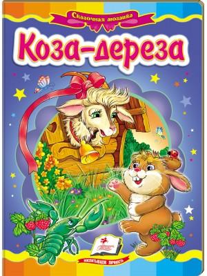 Коза-дереза (книжка-картонка)