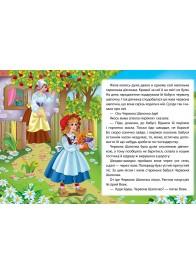 Червона Шапочка (книжка-картонка)
