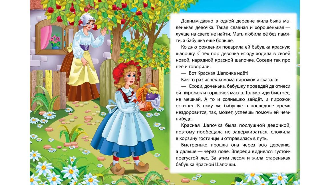 Красная Шапочка. Сказочная мозаика