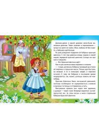 Красная Шапочка (книжка-картонка)