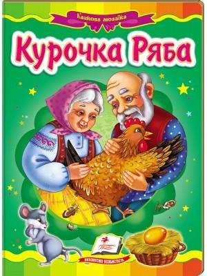 Курочка Ряба (книжка-картонка)