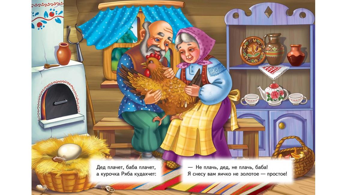 Мир в семье всего дороже версия сказки о курочке рябе