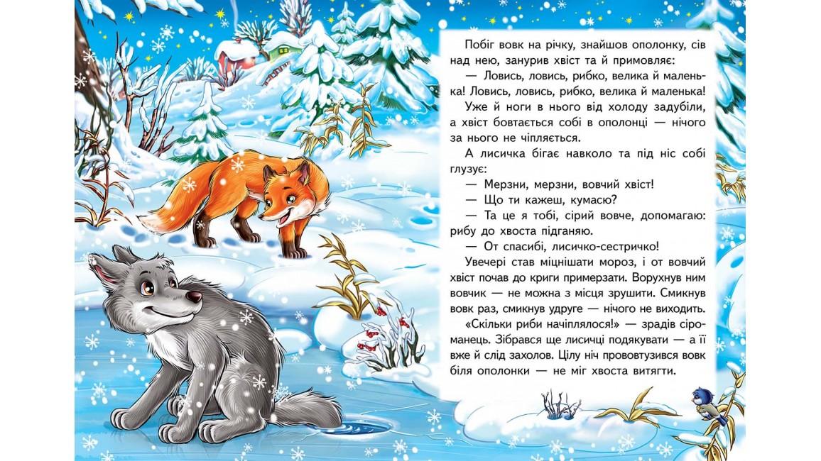 Лисичка і вовк. Казкова мозаїка
