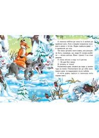 Лисичка і вовк (книжка-картонка)