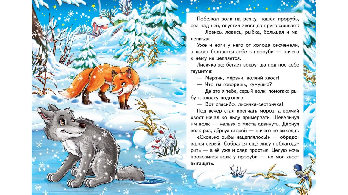 Лисичка и волк. Сказочная мозаика