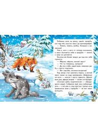 Лисичка и волк (книжка-картонка)