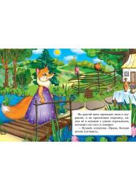 Лисичка и журавль (книжка-картонка)