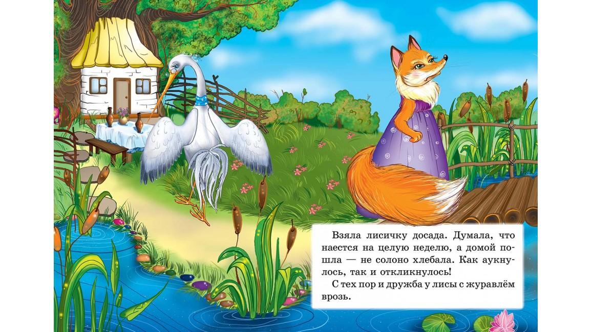 Лисичка и журавль. Сказочная мозаика