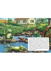 Жабка-мандрівниця (книжка-картонка)