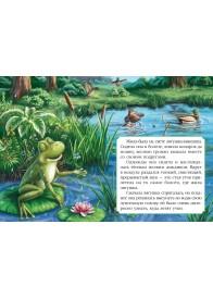 Лягушка-путешественница (книжка-картонка)