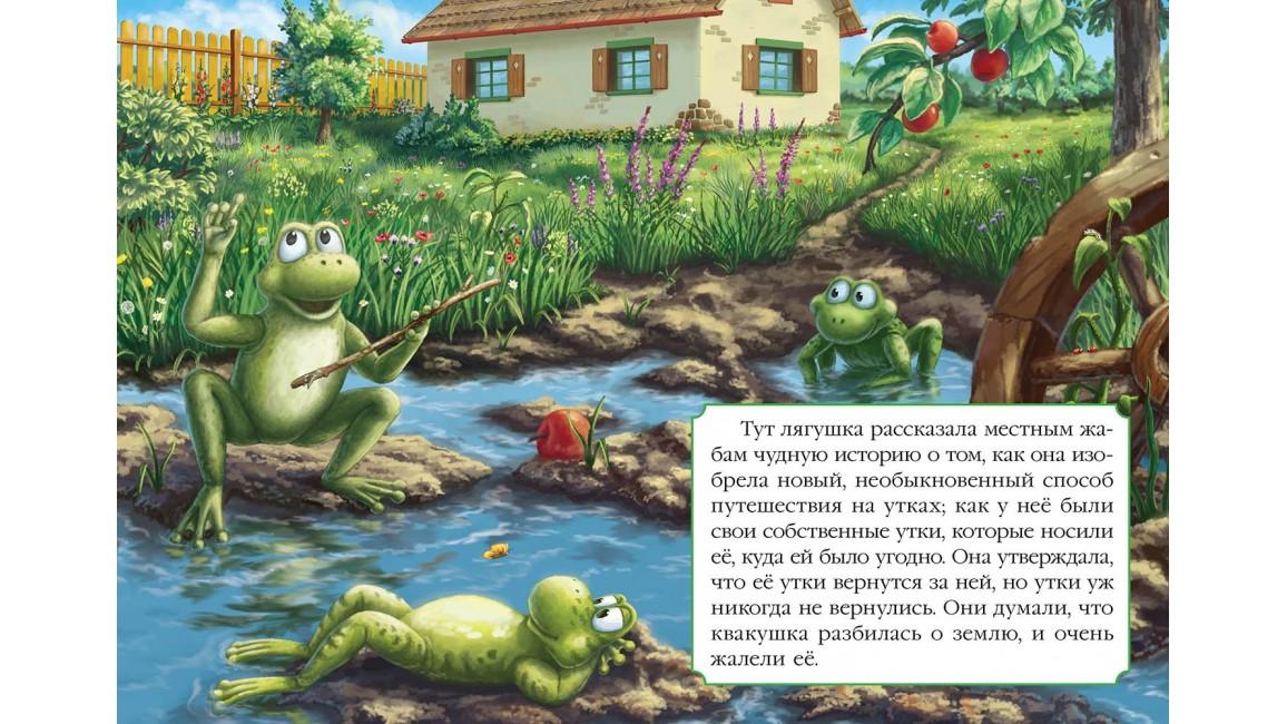 Лягушка-путешественница. Сказочная мозаика