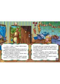 Марійка та ведмідь (книжка-картонка)