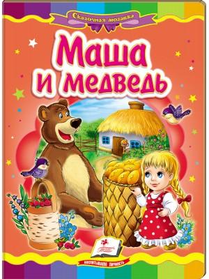 Маша и медведь (книжка-картонка)