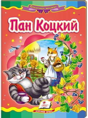 Пан Коцкий (книжка-картонка)