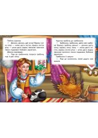 Півник і бобове зернятко (книжка-картонка)