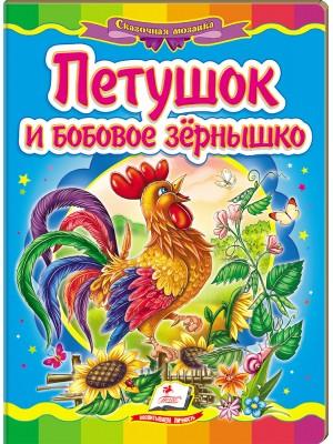 Петушок и бобовое зернышко (книжка-картонка)