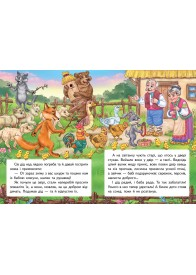 Солом'яний бичок (книжка-картонка)