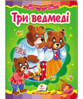 Три ведмеді. Казкова мозаїка