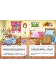 Три ведмеді (книжка-картонка)