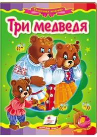 Три медведя (книжка-картонка)