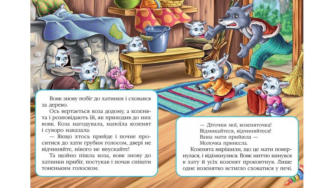Вовк і семеро козенят. Казкова мозаїка