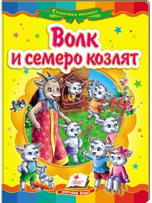 Волк и семеро козлят (книжка-картонка)