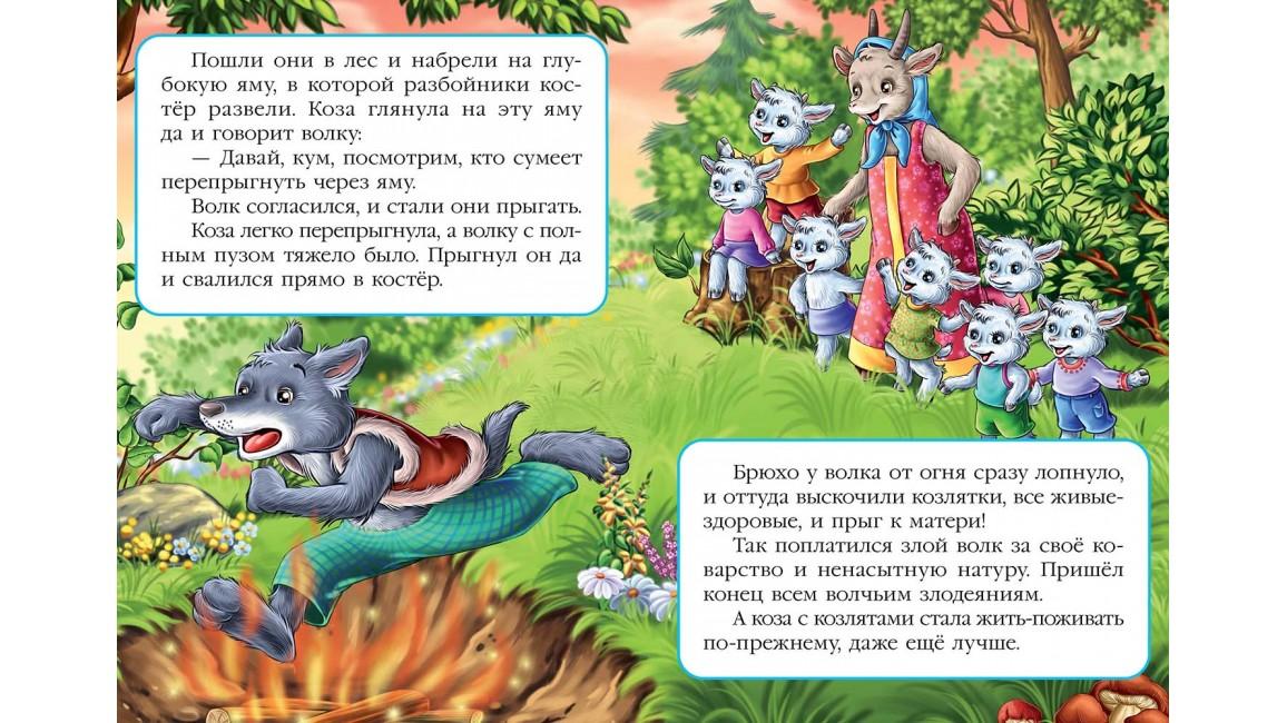 Волк и семеро козлят. Сказочная мозаика