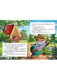 Зайчикова хатка (книжка-картонка)