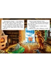 Зимовье зверей (книжка-картонка)
