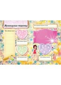 Альбом друзей (розовый)