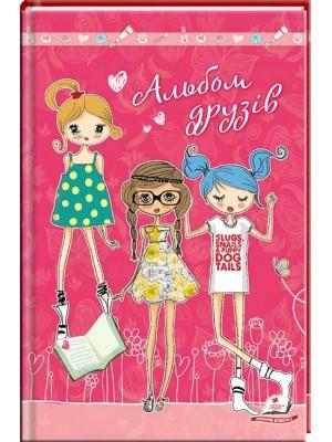 Альбом друзів (рожевий)