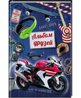Альбом друзей для мальчиков (мотоцикл)