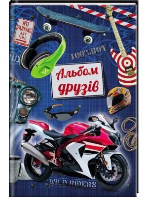 Альбом друзів для хлопчиків (мотоцикл)