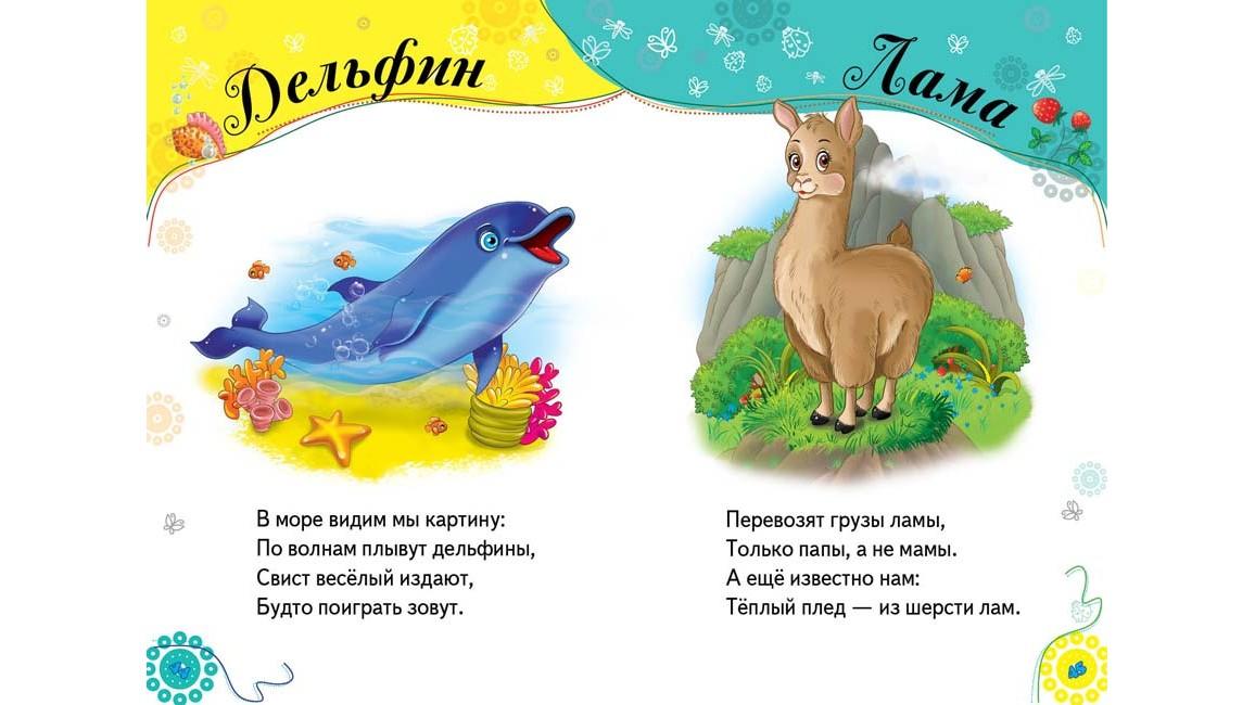 Кто это? Петушок. Сборник стихов о животных